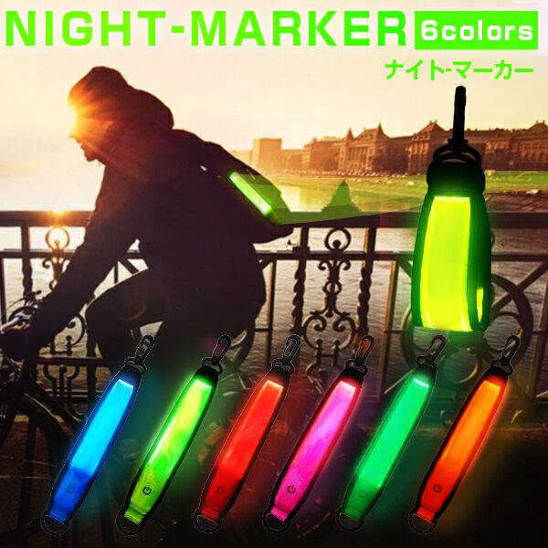 [メール便 10点まで可] NIGHT-MARKER(ナイトマーカー)《全6色》【光る セーフティーライト 自転車 サイクル サイクルライト テールライト ポジションライト LED ライト 通勤 通学 キーホルダー 自転車用アクセサリー スポーツ 】
