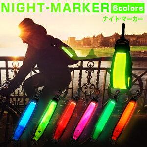 NIGHT-MARKER(ナイトマーカー)《全6色》【光る セーフティーライト 自転車 サイクル サイクルライト テールライト ポジションライト LED ライト 通勤 通学 キーホルダー 自転車用アクセサリー