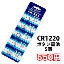 Cr1220_main01