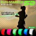 RUN-MARKER SD(ランマーカー SD)《全6色》【マラソン ランニング ジョギング ライト ランナー 通勤 通学 光るアームバンド 光るリス…