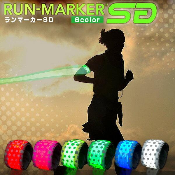 [メール便 4点まで可] RUN-MARKER SD(ランマーカー SD)《全6色》【マラソン ランニング ジョギング ライト ランナー 通勤 通学 光るアームバンド 光るリストバンド 反射 反射板 反射材 LEDバンド ナイトラン ウォーキング 点滅 点灯 夜道 】