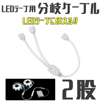 LED 테이프용 4 핀 분기 케이블《2가랑이》