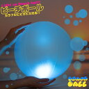 光るビーチボール【防水 LED 光る ビーチボール 透明 ナイトプール 海水浴 プール キャンプ アウトドア 夏 ゆめかわボ…