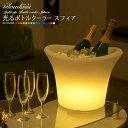 充電式 光るシャンパンクーラー スフィア【GLOWLASS 防水 シャンパン クーラー 光る ボトルクーラー ワインクーラー …