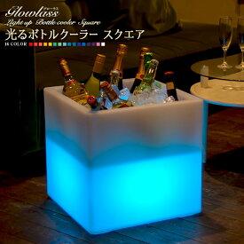 充電式 光る ボトルクーラー スクエア GLOWLASS(グローラス)【シャンパンクーラー パーティー BAR バー レストラン シャンパン ワイン クーラー 光るシャンパン クラブ イベント ホームパーティー パーティーグッズ 光る インテリア 】