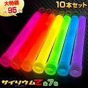 サイリウムZ 10本セット《全7色》15cm 明るさが違う!【サイリウム コンサート ペンライト サイリウムライト サイリュ…
