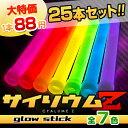 サイリウムZ 25本バルクセット《全7色》15cm 明るさが違う!【サイリウム コンサート ペンライト サイリウムライト サイリューム ケミ…