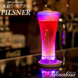 光る ビールグラス《PILSNER / ピルスナー》GLOWLASS【光るグラス センサーネオングラス ビールジョッキ ジョッキ ビアジョッキ ビアグラス タンブラー ジョッキ 390ml 光る カクテル グラス LED 光るグラス 割れないグラス 光るグッズ 防水】