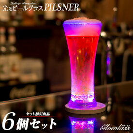 光る ビールグラス《PILSNER / ピルスナー》6個セット GLOWLASS【光るグラス センサーネオングラス ビールジョッキ ビアグラス ビアジョッキ ジョッキ タンブラー 390ml 光る グラス LED 光るグラス 割れないグラス パーティー 光るグッズ 防水】