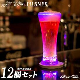 光るビールグラス《PILSNER / ピルスナー》12個セット GLOWLASS【光るグラス センサーネオングラス ビールジョッキ ビアグラス ビアジョッキ タンブラー ジョッキ 390ml 光る グラス LED 光るグラス 割れないグラス 光るアイテム 光るグッズ 防水】