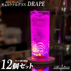光る カクテルグラス《DRAPE / ドレープ》12個セット GLOWLASS【光るグラス センサーネオングラス 光る ロンググラス 光るコップ 光る お酒 カクテル タンブラーグラス LED 割れないグラス 光るアイテム 光るグッズ 防水】