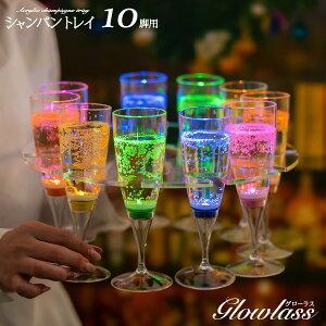シャンパングラス トレイ 10脚用 GLOWLASS【サービングトレイ ステムウェアトレイ シャンパングラストレー 光るシャンパングラス トレー ルーサイトドリンクトレイ 割れない パーティー バー