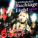 シャンパンコール!! Buchiage Light《お得な6本セット》GLOWLASS【ブチアゲライト ボトルライト 光る LED シャンパン ライト シャンパ…