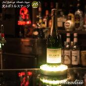 光るボトルステージ