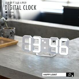デジタル時計 おしゃれ 置き時計 デジタルクロック [置時計 掛け時計 3D 立体 卓上 時計 目覚まし時計 デジタル クロック アラーム アラームクロック かわいい 北欧 デザイン ホワイト 白 LED 光る シンプル インテリア リビング ギフト 送料無料]