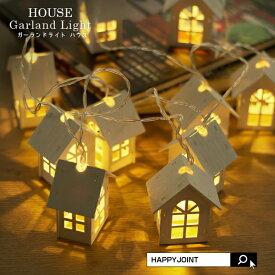 【6/25 楽天カード決済&エントリーでポイント23倍以上】ガーランドライト HOUSE ハウス【光る ガーランド 部屋 デコレーション ライト 飾り LED 照明 間接照明 ウエディング ブライダル ホームパーティー インテリアライト 】