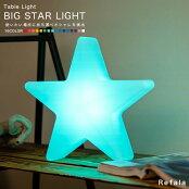 大きな星型の可愛いテーブルライト