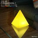 テーブルライト PYRAMIDION-1(ピラミディオン1)【LED 照明 テーブル ライト ピラミッド 防水 調光 コードレス 充電…