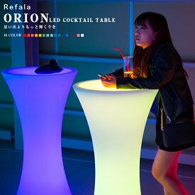 LED カクテルテーブル ORION(オリオン) 防水 充電式【光るテーブル 照明 間接照明 ライト 光る ハイテーブル テーブル 北欧 デザイン インテリア led イルミネーション 屋外 グランピング 高級 ホテル ラウンジ BAR 充電式 送料無料】