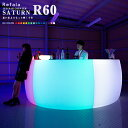 LED バーカウンター SATURN R60(サターン アール60) 防水 充電式【カウンター カウンターテーブル 特設 特設会場 フェス led イルミネーション 屋外 調光 照明 間接照明 ライト