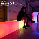 LED スツール SIRIUS STRAIGHT(シリウス ストレート)【充電式 光る インテリア 照明 間接照明 防水 LED ライト チェ…