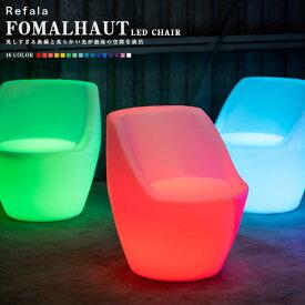 【6/25 楽天カード決済&エントリーでポイント23倍以上】LED チェア FOMALHAUT (フォーマルハウト) 充電式 リモコン付き【led イルミネーション 屋外 パーティー 光る チェア 北欧 お洒落 led 椅子 イス 光るイス 】