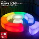 LED スツール SIRIUS R60 3個セット(シリウス) 充電式【パーティー 光る チェアー 椅子 クラブ ローソファー バー …
