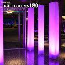 【6/25 楽天カード決済&エントリーでポイント23倍以上】LIGHT COLUMN180(ライトカラム180)【照明 関節照明 LED ライト ルームライト インテリアライト お洒落 北欧 デザイン インテリア 防水 光る led イルミネーション 】