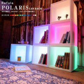 LEDで光る棚 POLARIS(ポラリス)【光る 棚 本棚 ラック シェルフ ボックス カラーボックス ボックス おもちゃ箱 光る箱 ディスプレイ インテリア 収納 お洒落 照明 間接照明 家具 ライト ライティング 防水 電飾 イルミネーション】
