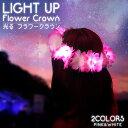 [メール便 5点まで可] 光る フラワークラウン《全2色》ピンク / ホワイト【花かんむり フェス コンサート 花冠 LED ヘ…
