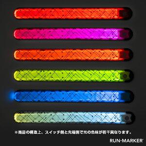 ランニング用ライトはランマーカーの充電式