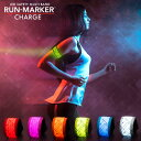 月刊ランナーズ掲載 RUN-MARKER CHARGE(ランマーカー チャージ)《全6色》【マラソン ランニング ライト 充電 充電式 LED 光る ナイト…