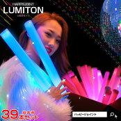 光るルミトン39本セット