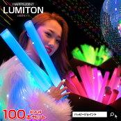光るルミトン100本セット