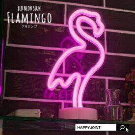 LEDネオンサイン《フラミンゴ》【インテリア ライト LED ネオン ネオンサイン ネオン管 イルミネーション ピンク アメリカ アメリカン雑貨 グッズ 雑貨 オブジェ デコレーション カフェ バー BAR 卓上 テーブルランプ 電飾 照明 ディスプレイ】