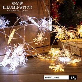 クリスマス イルミネーションライト《スノー》全2色【 クリスマス 飾り イルミネーション オーナメント ガーランド クリスマスツリー デコレーション LED 光る ライト 電球色 電飾 装飾 飾り付け ガーランドライト 電池式 かわいい おしゃれ パーティー ホームパーティー 】
