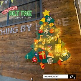 クリスマスフェルトツリー【 クリスマス 壁掛け 飾り イルミネーション オーナメント ガーランド クリスマスツリー デコレーション LED 光る ライト 電球色 電飾 装飾 飾り付け 電池式 かわいい パーティー ホームパーティー 子供部屋 キッズルーム 子供 子ども 部屋 】
