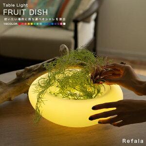 テーブル ライト FRUIT DISH(フルーツディッシュ)【LED 照明 テーブル ライト 光る皿 光るお皿 防水 調光 コードレス 充電式 イルミネーション ガーデン 屋外 皿 お皿 食器 デザイン おしゃれ