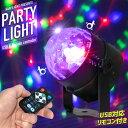 パーティーライト【LED ライト 照明 パーティーグッズ 音感 音に反応 ミラーボール ステージライト インテリア 間接照…