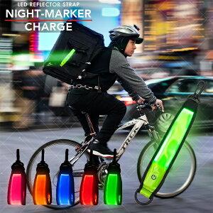 充電式 NIGHT-MARKER CHARGE(ナイトマーカー チャージ)《全6色》【光る 安全グッズ 自転車 LED ライト セーフティーライト テールライト 反射板 反射 反射材 リフレクター キーホルダー カラビナ