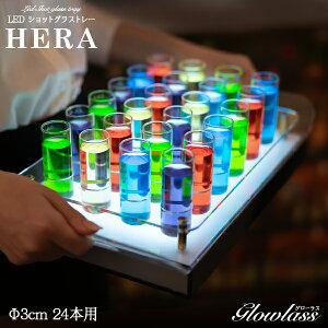 《トレーのみ》24本用 Φ3cm LEDショットグラストレー【Hera】GLOWLASS【光るグラス 光るショットグラス 光る LED ショットグラス お酒 テキーラ パーティーグッズ 光るグッズ おしゃれ 可愛い BAR