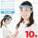 フェイスシールド 10枚 開閉式《メディカルプロテクト》【可動式 角度 調整 フェイスガード 高品質 フェイスマスク 防護マスク 目立た…