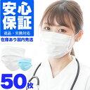 マスク 在庫あり 50枚《13時まで即日出荷(日曜を除く)》【即納 大人用マスク 50枚入 使い捨てマスク 不織布 ウイルス対策 大人用 3層 …
