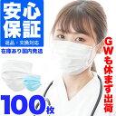 マスク 在庫あり 100枚《13時まで即日出荷(日曜を除く)》【即納 大人用マスク 100枚入 不織布 ウイルス対策 ホワイト 白 ブルー 青 大…