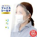 フェイスシールド 在庫あり 100枚セット《日本製》[ゴムひもタイプ]【在庫あり フェイスガード フェイスマスク 防護マスク 眼科 歯科 …