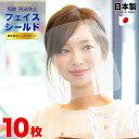 フェイスシールド 10枚セット《日本製》[ラチェット式]【目立たない フェイスガード 防護マスク 顔マスク 防護メガネ 目立たない フェ…