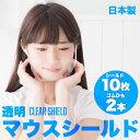 マウスシールド 10枚 日本製【透明マスク フェイスシールド クリアマスク マウスガード 目立たない 即日発送 透明のマスク 透明 マスク…