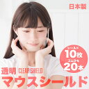 マウスシールド 日本製 10枚 ゴムひも20本セット【透明マスク フェイスシールド 口元 クリアマスク マウスガード 目立たない 透明 マス…