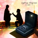 光る 指輪 ケース 【光る リングケース プレゼント サプライズ プロポーズ 箱パカ 結婚 婚約 指輪 led アクセサリー …