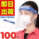 【即納】フェイスシールド 100枚 在庫あり【フェイスガード フェイスマスク 高品質 ウレタン 防護マスク 眼科 歯科 顔マスク 防護メガ…